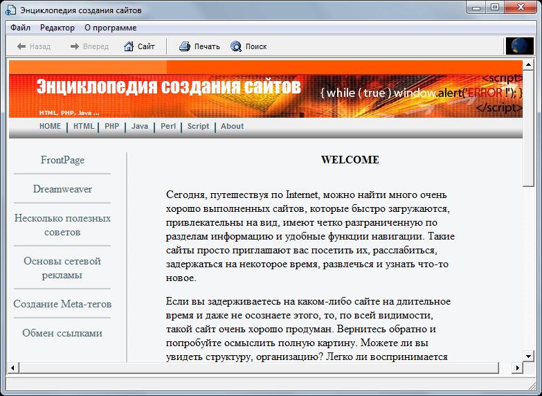 Создание сайтов 3dn создание сайтов на ник.ру